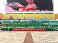 火爆网火爆袋,火爆人火爆绿!2018漯河食博会,火爆食品网宣传超震撼!