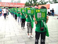 2018漯河食博会,火爆食品网再度来袭!