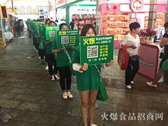 2018漯河糖酒会,火爆食品网在糖酒会上所向披靡!