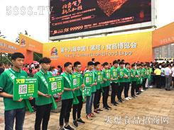 2018漯河食博会, 火爆食品网宣传从未停止