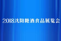 2018中国(沈阳)国际糖酒食品展览会邀请函
