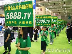 全力以赴展风采,5888.TV魅力绽放济南糖酒会!