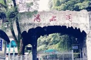 2018秋季全国糖酒会游玩景点推荐:湖南韶山滴水洞