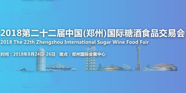 聚力新时代  开创新未来!2018第二十二届中国(郑州)国际糖酒食品交易会