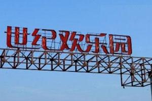 2018郑州秋季糖酒会推荐游玩景点――郑州世纪欢乐园