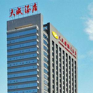 2018长沙全国秋季糖酒会推荐住宿酒店:长沙大成国际酒店