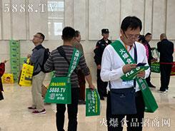 2019天津全国糖酒糖会,5888.TV亚虎app客户端下载亚虎老虎机国际平台网宣传,袋袋相传!
