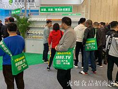 2019天津全国糖酒糖会,5888.TV亚虎app客户端下载亚虎老虎机国际平台网全力以赴,魅力绽放!