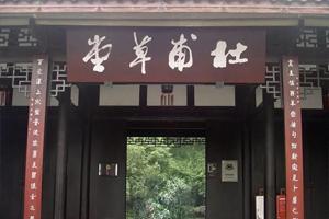 第102届春季糖酒会旅游推荐,成都杜甫草堂好玩吗