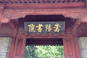2019第23届郑州春季糖酒会景点推荐―嵩阳书院