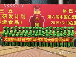 """汇聚绿色精彩,展现火爆精神,火爆熊""""爆爆""""助力山东春糖"""