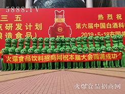 2019山东省糖酒会场上那一个个绿色的身影就是成功的证明