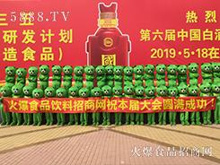 春暖花开,四月淄博, 2019山东省糖酒会, 火爆宣传铺天盖地!