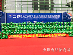 """聚万千人气,传火爆能量,火爆熊""""爆爆""""震撼亮相郑州国际糖酒会"""