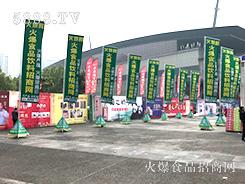 郑州春糖战旗扬,选品订货火爆网!