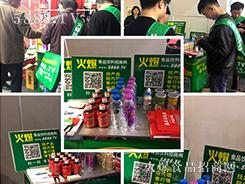 2019郑州国际糖酒会!火爆食品网创新宣传书写壮丽宣传诗篇!