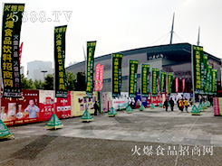 2019郑州春季糖酒会变香肠,火爆食品网已知,宣传创意无限!