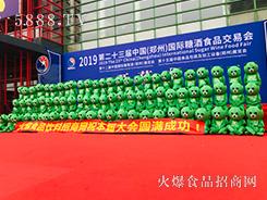 郑州糖酒会时动,火爆食品网铺天盖地做宣传!