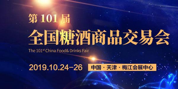 2019天津秋季糖酒会举办时间是什么时候?