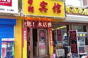 2019郑州秋季糖酒会住宿之郑州帝湖宾馆