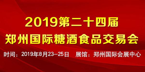 """经销商朋友请注意:参观""""2019秋季郑州糖酒会""""的正确打开方式"""