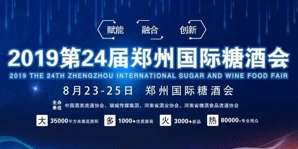 2019郑州秋季糖酒会展位规格及收费标准