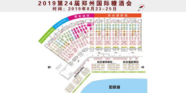2019郑州秋季糖酒会时间安排、展位图