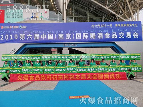 火爆食品网全力征战2019南京糖酒会!