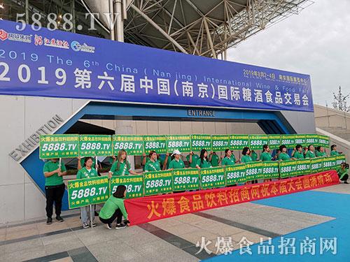 火爆食品网在2019南京糖酒会气势磅礴!