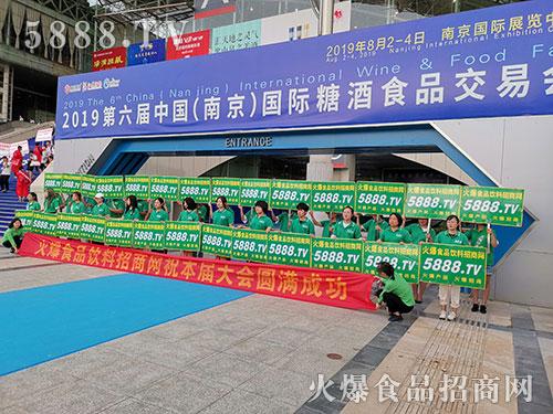 2019南京糖酒会,火爆食品网神采飞扬