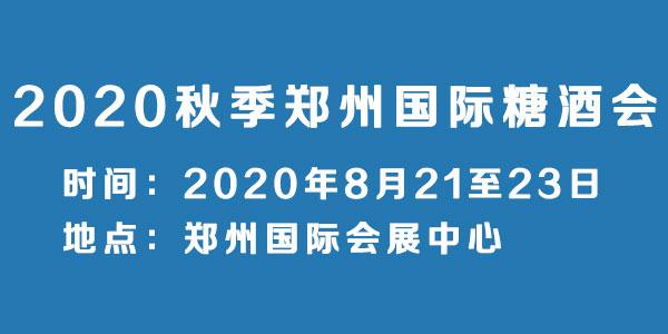2020秋季郑州糖酒会什么时候举办
