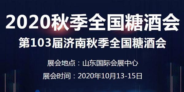 2020第103届济南秋季糖酒会什么时候举办
