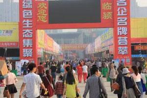 2021年漯河食博会展位预订电话