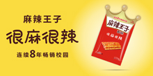 湖南省玉峰食品实业有限公司