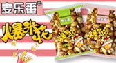 安徽麦乐番食品有限公司