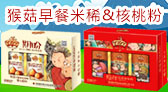 香港御州养生食品有限公司(泰州金马食品)