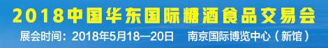 2018中国华东国际糖酒食品交易会