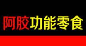 山东邓记阿胶有限公司
