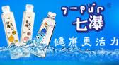 河南七瀑饮用水有限公司