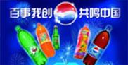 百事(中国)有限公司