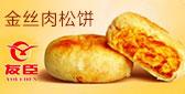 友臣(福建)食品有限公司