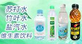 阜阳市百泉饮品亚虎国际 唯一 官网