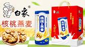 河南白象饮品亚虎国际 唯一 官网