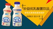 山东佰益乳业股份有限公司