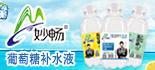 河南妙畅饮品亚虎国际 唯一 官网