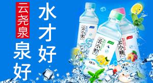 河南云尧泉亚虎老虎机国际平台亚虎国际 唯一 官网