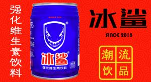 四川冰鲨饮料亚虎国际 唯一 官网