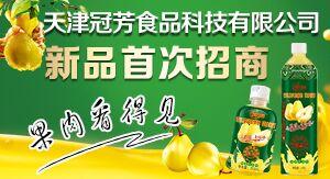 天津冠芳食品科技优德88免费送注册体验金