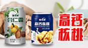 中旺饮品(山东)有限公司