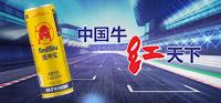 红牛(广州)控股集团有限公司